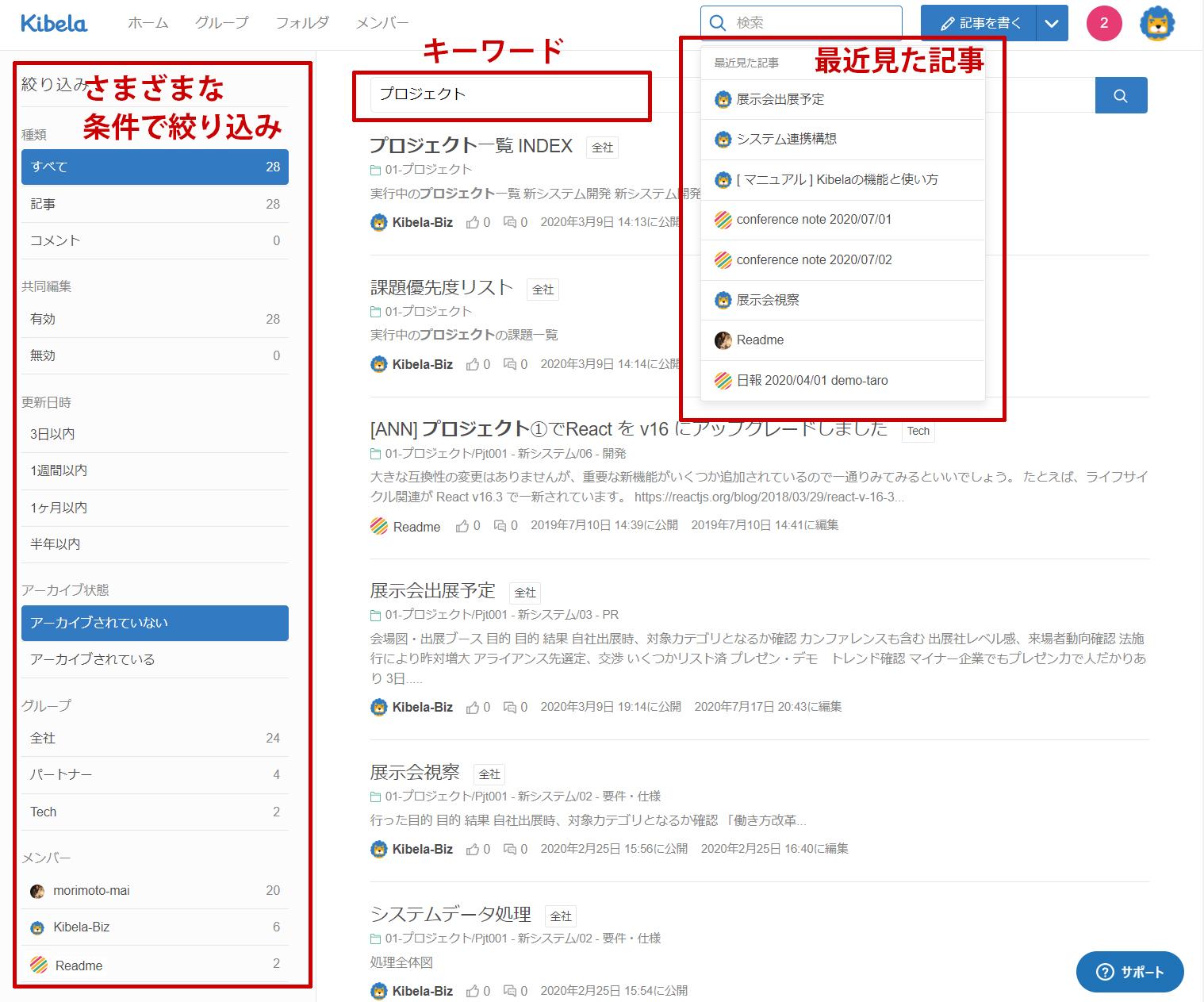 例)さまざまな検索、絞り込みでスマートに記事が見つかる
